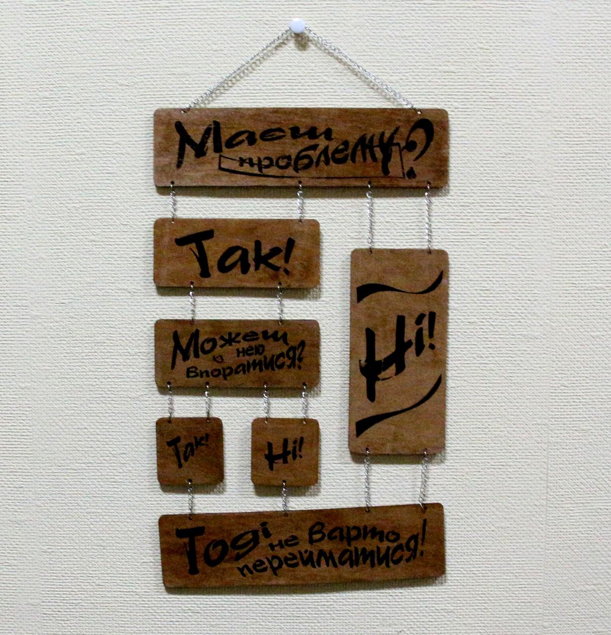 Флоучарт «Життя без проблем» як ідеальний мотиваційний декор для дому та офісу
