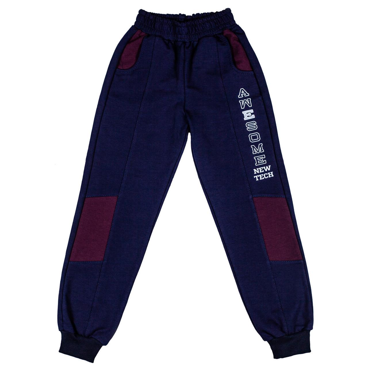Спортивные штаны для мальчика (7-10 лет размеры)