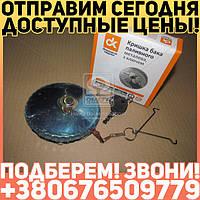 ⭐⭐⭐⭐⭐ Крышка бака топливного КАМАЗ металлический с ключом (Дорожная Карта)  55.100-1103010-01