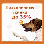 Светлой Пасхи! Праздничные скидки до 35%
