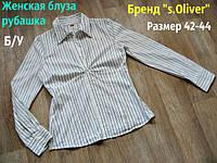 Женская блузка рубашка Бренд s.Oliver Размер 44 Б/У , фото 1