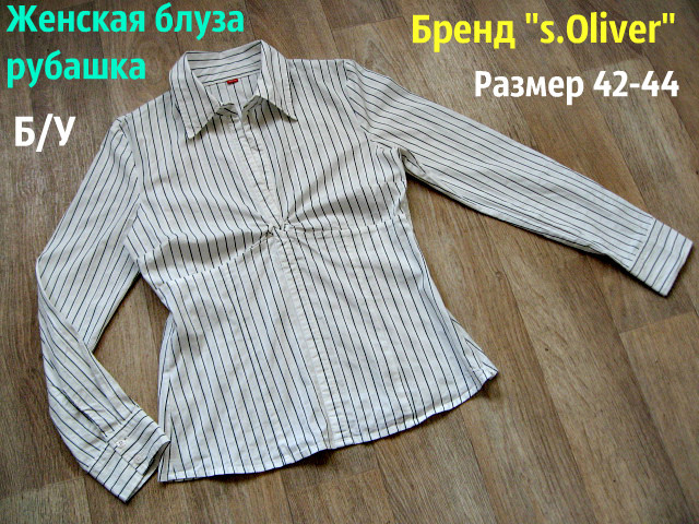 Женская блузка рубашка Бренд s.Oliver Размер 44 Б/У