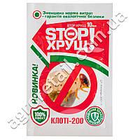 Инсектицид Stop хрущ 10 мл
