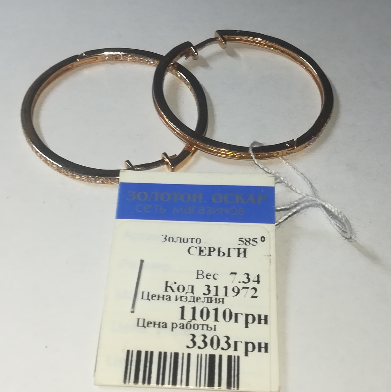 Золоті сережки кільця 585 проба Вага 7.34 гр