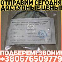 ⭐⭐⭐⭐⭐ Р/к фильтра грубой очистки масла ЯМЗ 236 (производство  Россия)  236-1012001