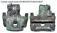 Суппорт задний левый  ATE RENAULT LAGUNA 00-07 (РЕНО ЛАГУНА) (7701049108)