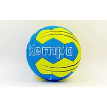 Мяч для гандбола KEMPA