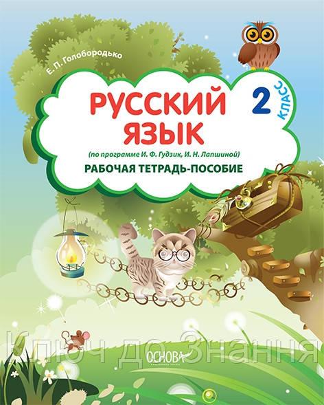 8 гдз класс язык на гудзик русский