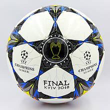 Мяч футбольный №4 PU ламин. LIGA CHAMPIONS 2018 белый-черный-желтый