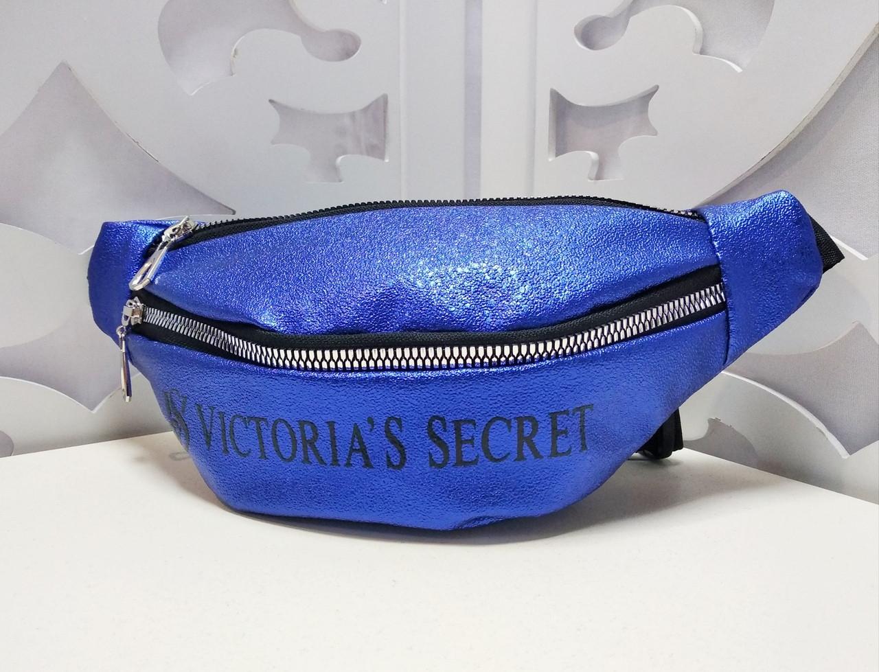Женская поясная сумка (бананка) в цвете синий с переливом Victoria's Secret (копия), из искусственной кожи