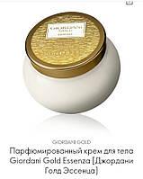 Парф.крем для телаGiordani Gold Essenza 250мл