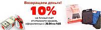 Возвращаем 10% на личный счет от стоимости заказов, оформленных с 26.04 по 9.05