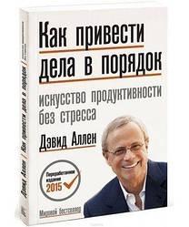 Книга Как привести дела в порядок: искусство продуктивности без стресса. Автор - Дэвид Аллен (МИФ)