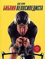 Книга Библия велосипедиста. Автор - Джо Фрил (МИФ)