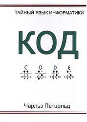 Книга Код. Таємний мову інформатики. Автор - Чарльз Петцольд
