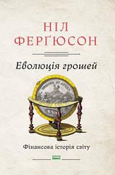Книга Еволюція грошей. Фінансова історія світу. Автор - Ніл Ферґюсон (Наш формат)