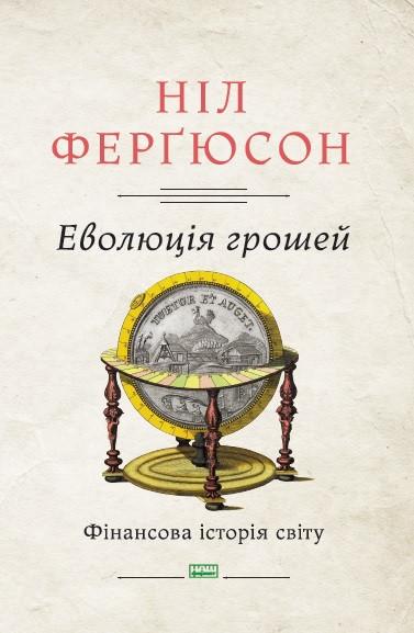 Купить Книга Еволюція грошей. Фінансова історія світу. Автор - Ніл Ферґюсон (Наш формат), Видавництво Наш формат