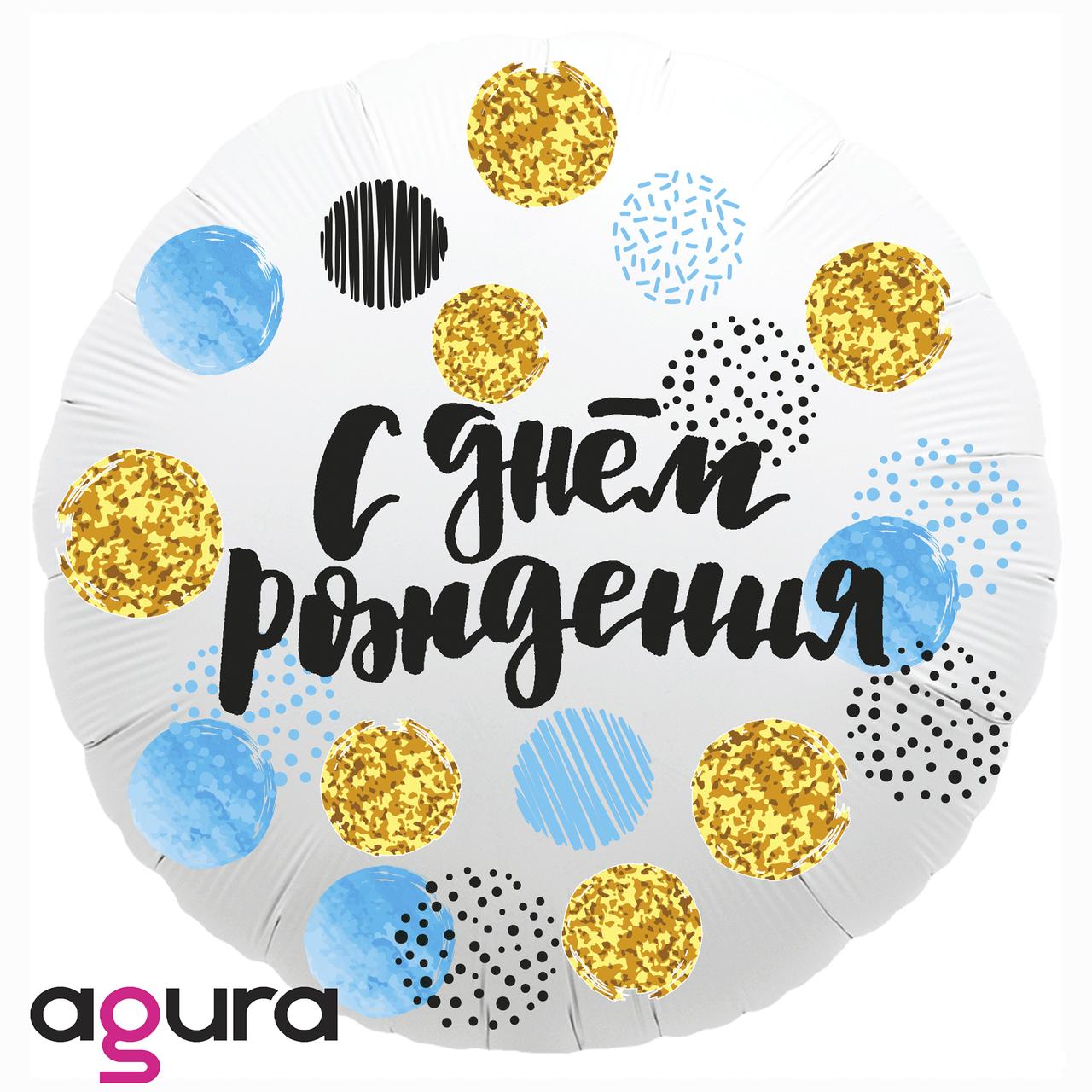 Фольгований куля Agura (Агура) З днем народження, 18' (45 см)