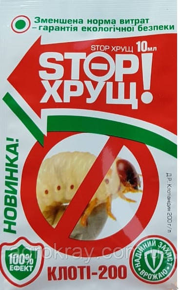 Инсектицид-протравитель Stop Стоп хрущ 10мл