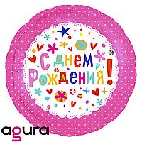"""Фольгированный шар Agura (Агура) С днем рождения, 18""""' (45 см)"""