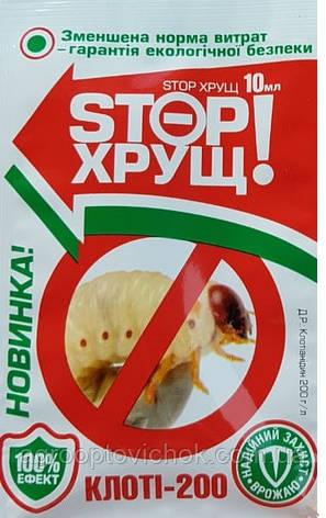Инсектицид Stop Стоп хрущ 10мл, фото 2