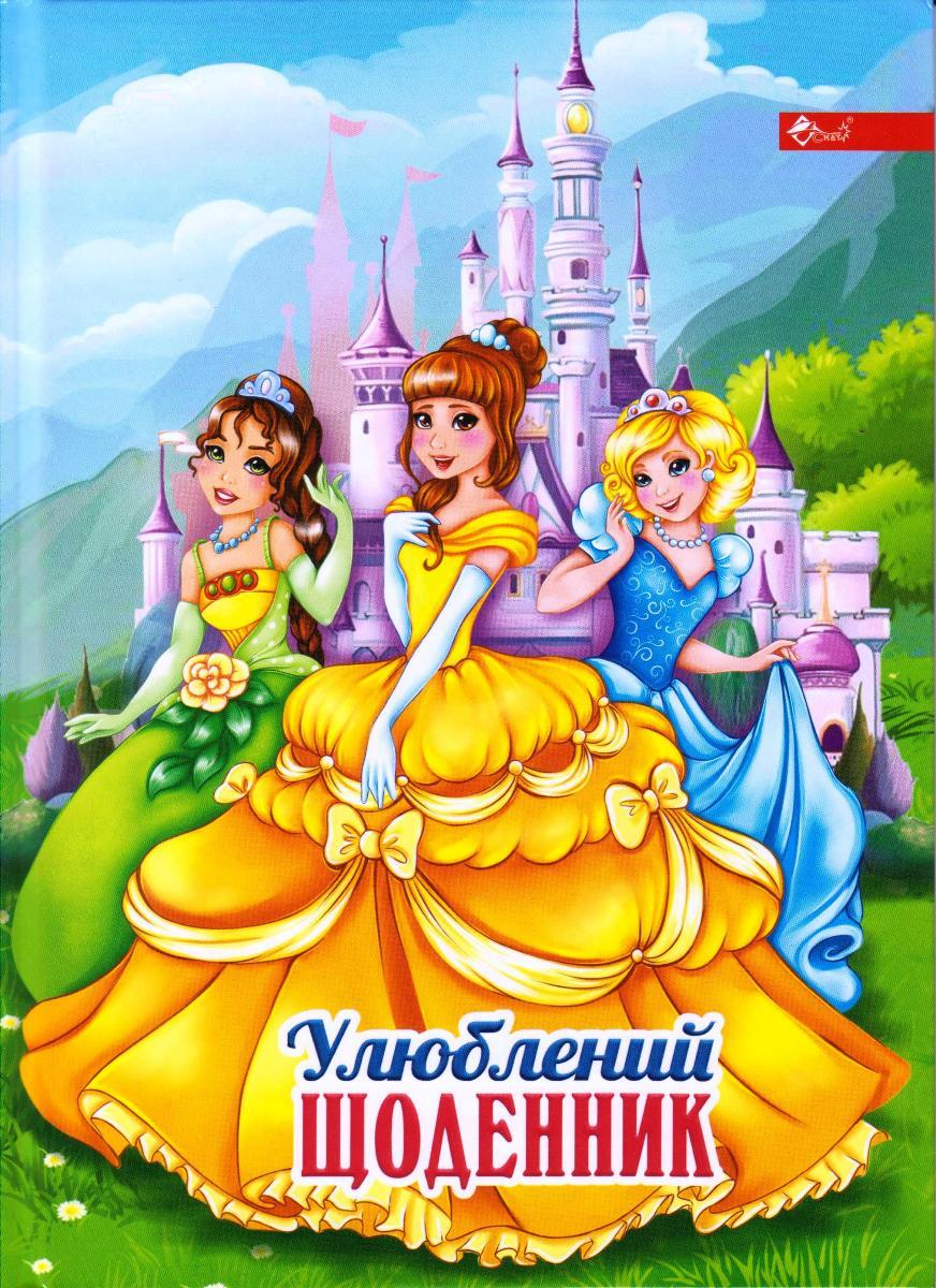 """Дневник с твёрдой обложкой """"Принцессы"""" УП-194"""