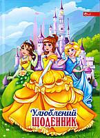 """Дневник с твёрдой обложкой """"Принцессы"""" УП-194, фото 1"""
