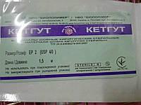 Кетгут шовный материал стерильный 2 (1,5м), минимальный заказ 3 шт