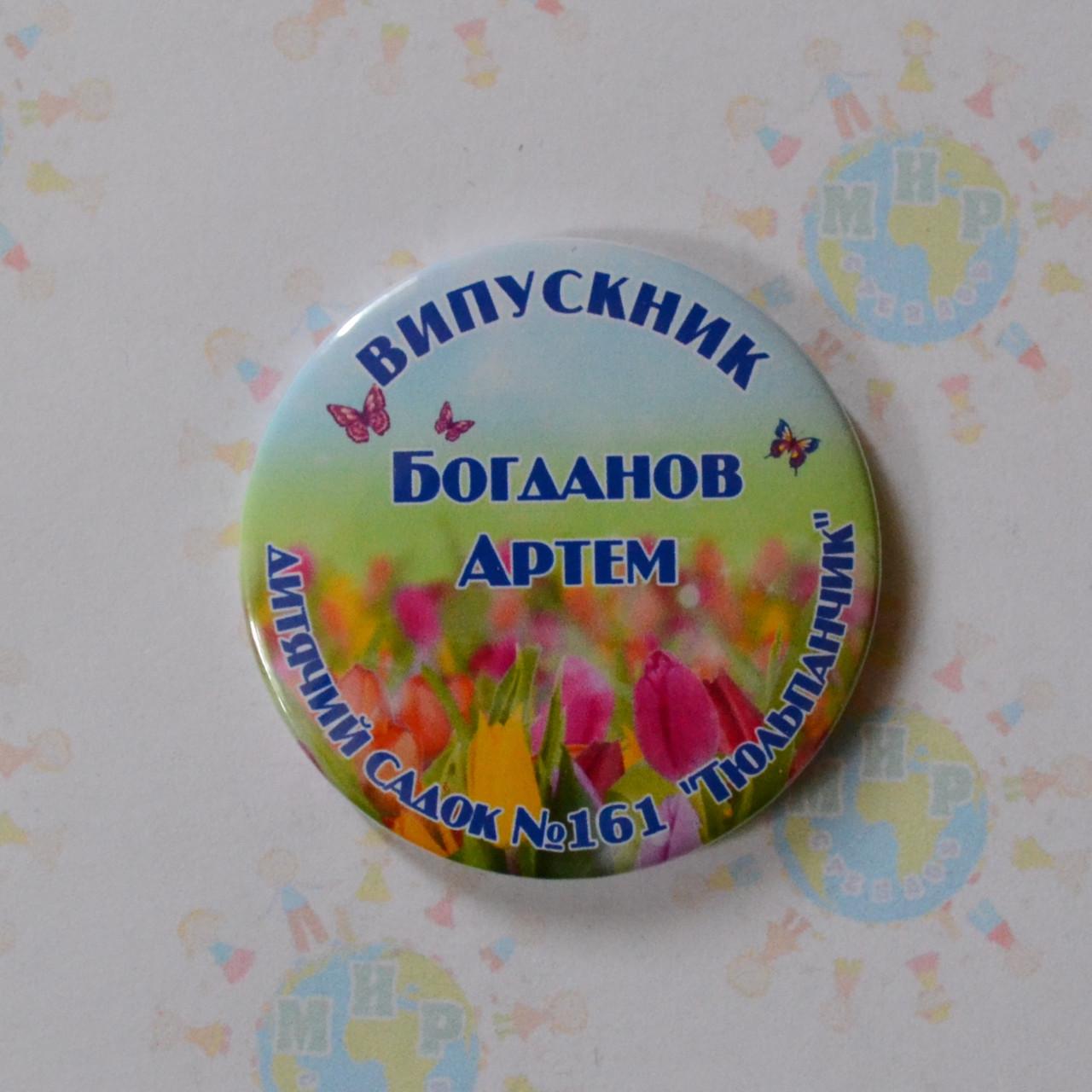 Значки для детского сада Тюльпанчики с фамилиями