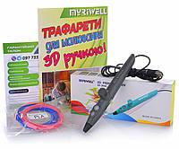 3D-ручка MYRIWELL RP-200A Grey (PLA)