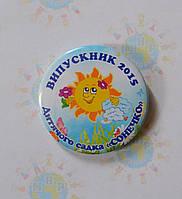 Значки Для детского сада Солнышко