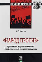 Ушкин С.Г. Народ против : протесты и протестующие в виртуальных социальных сетях. Монография