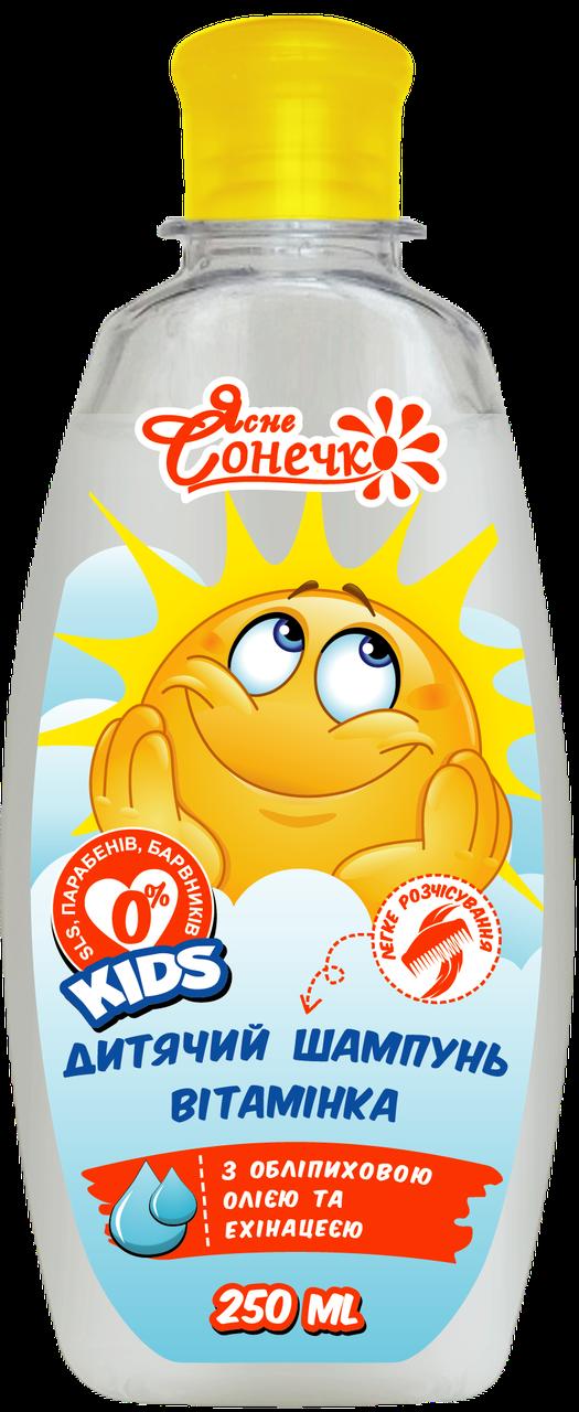 Шампунь детский шампунь гипоаллергенный Витаминка Ясне Сонечко