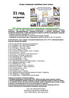 Оснащение резервуарных парков и резервуаров РВС 100 - 5000 кубических метров для хранения растительных масел,
