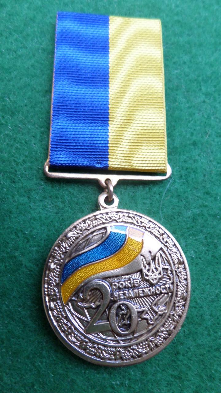 """Медаль """"20 років незалежності"""" з документом"""