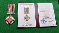 "Медаль ""За заслуги"" з документом, фото 1"