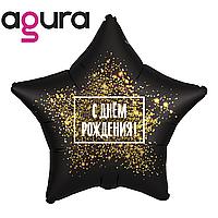 Фольгированный шар звезда Agura (Агура) С днем рождения, 20' 50 см