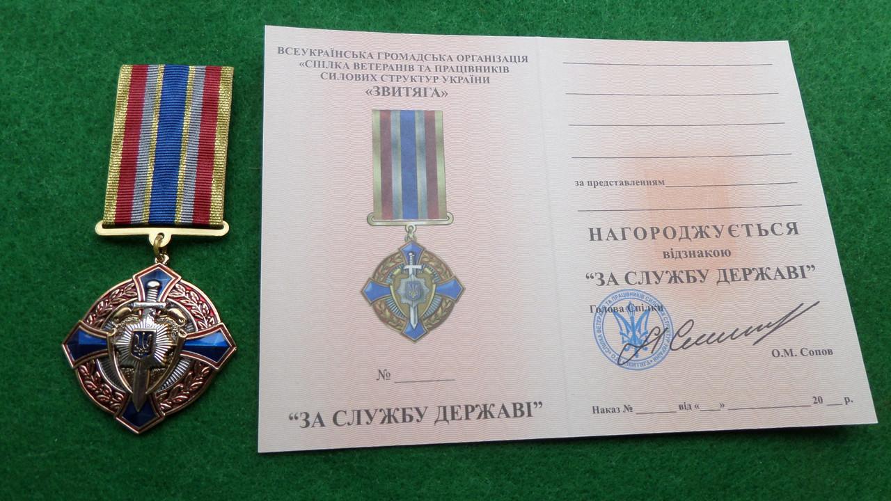 """Відзнака """"За службу державі"""" (МВС України) з документом"""