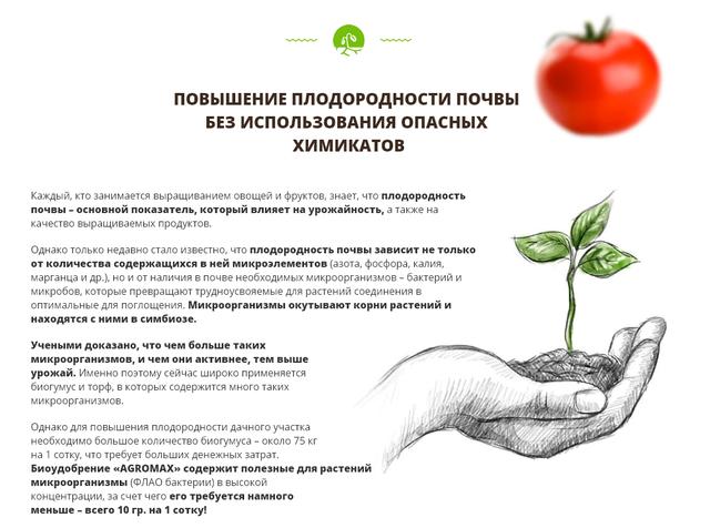 Биоудобрение AgroMax в Актау