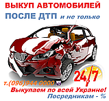 Авто выкуп Кременчуг / 24/7 / Срочный Автовыкуп в Кременчуге, CarTorg, фото 2