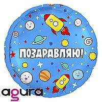 """Фольгированный шар Agura (Агура) Поздравляю, 18""""' (45 см)"""