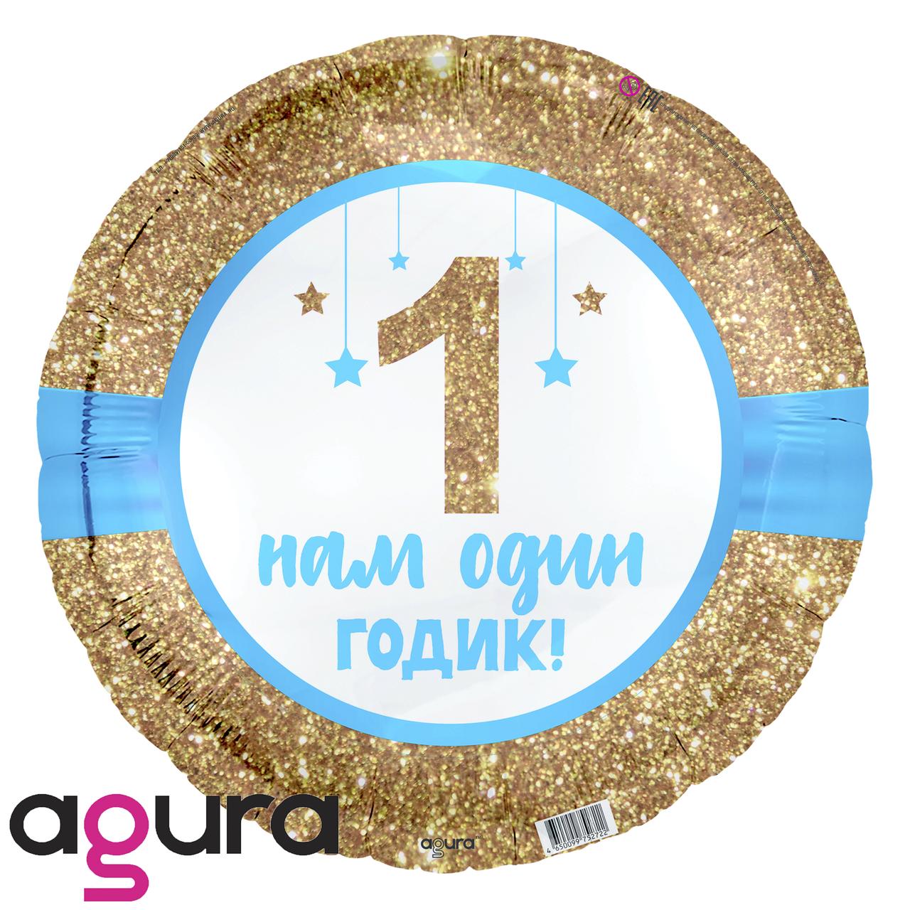 """Фольгированный шар Agura (Агура) Один годик голубой, 18""""' (45 см)"""