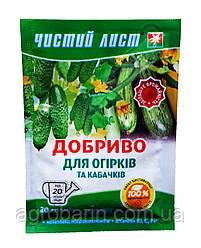 Чистый лист кристаллическое удобрение для Огурцов и Кабачков 20гр.