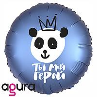 Фольгований куля Agura (Агура) Ти мій герой, 18' (45 см)