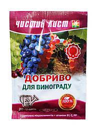 Чистый лист кристаллическое удобрение для Винограда 20гр.