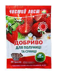 Чистый лист кристаллическое удобрение для Клубники и Земляники 20гр.