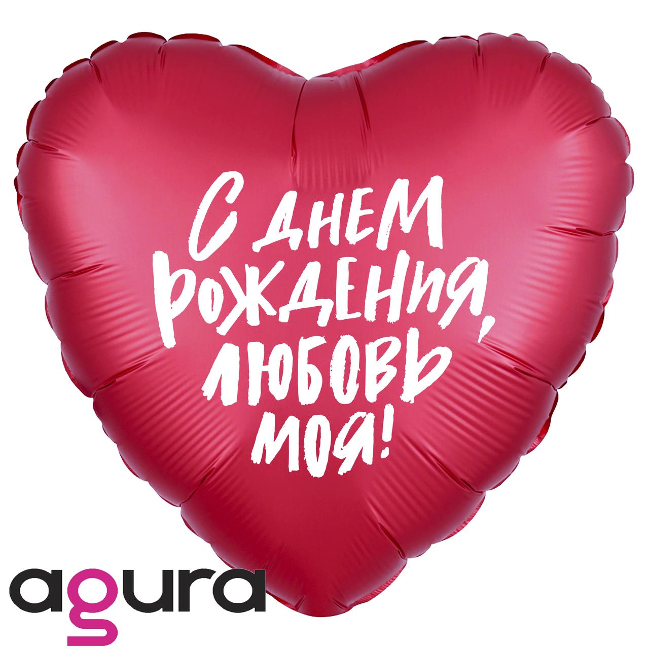 Фольгированный шар Agura (Агура) С Днем рождения любовь моя, 18' (45 см)