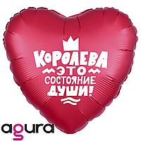 """Фольгированный шар Agura (Агура) Королева это состояние души, 18""""' (45 см)"""