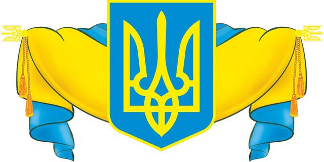 фото украины герба
