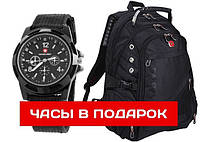 Рюкзак SWISSGEAR + часы Swiss army в подарок!